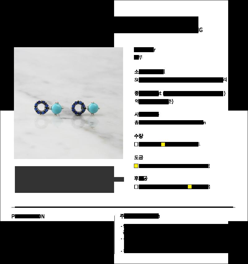 925실버 더블 서클 터키석 라피스 실버귀걸이 ER211J - 세컨아이디어, 38,000원, 진주/원석, 볼귀걸이