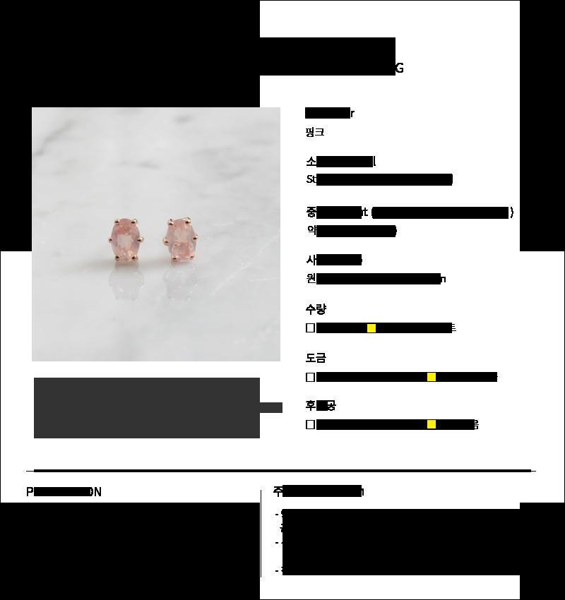 925실버 로즈쿼츠 실버귀걸이 ER225J - 세컨아이디어, 41,000원, 진주/원석, 볼귀걸이